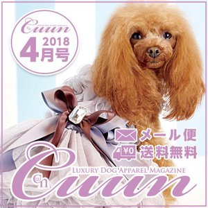 送料無料 Cuun2018 クーン 4月10日号 雑誌 情報誌 犬の本|cannanaonline