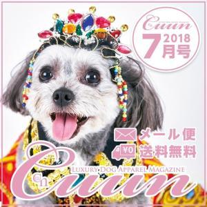 Cuun2018 07月10日号 雑誌 情報誌 犬の本 送料無料|cannanaonline