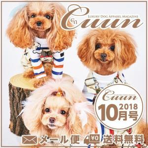 Cuun2018 10月10日号 雑誌 情報誌 犬の本 送料無料|cannanaonline