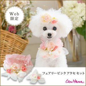 犬用 花 パステル ピンク アクセサリー アクセ 貝殻  シュシュ ドッグウェア ブランド きゃんナナ|cannanaonline