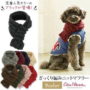 犬 服 ニット マフラー 秋冬 犬の服 防寒 きゃんナナ ドッグウェア ブランド|cannanaonline