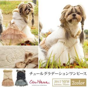 犬 服 ワンピース ファー パーカー 秋 冬 新作 2017 犬の服 ドッグウェア きゃんナナ|cannanaonline