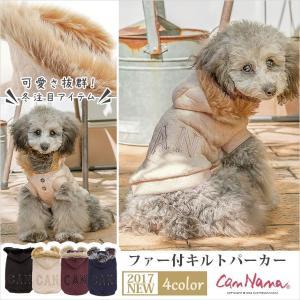 犬 服 ファー パーカー 秋 冬 新作 犬の服 ドッグウェア きゃんナナ cannanaonline