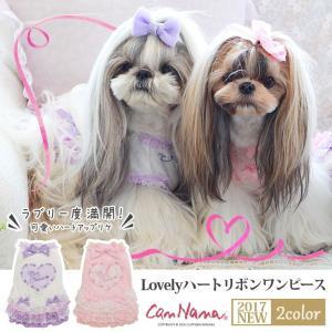 犬 服 ワンピース 夏 春 リボン  犬の服 ハート きゃんナナ ドッグウェア ブランド|cannanaonline