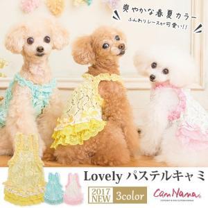 犬 服 ワンピース キャミ 夏 春  レース 犬の服 パステル きゃんナナ ドッグウェア ブランド|cannanaonline