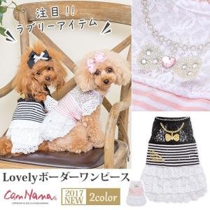 犬 服 ワンピース ボーダー 夏 春  犬の服 リボン きゃんナナ ドッグウェア ブランド|cannanaonline