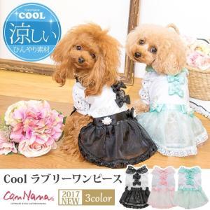 犬 服 ワンピース リボン 夏 春  クール 犬の服 ひんやり きゃんナナ ドッグウェア ブランド|cannanaonline