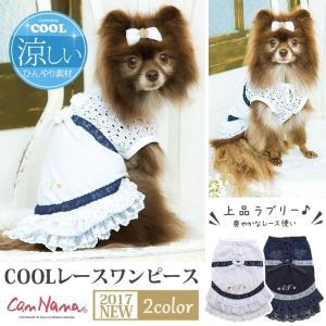 犬 服 ワンピース レース 夏 春  クール 犬の服 ひんやり きゃんナナ ドッグウェア ブランド|cannanaonline