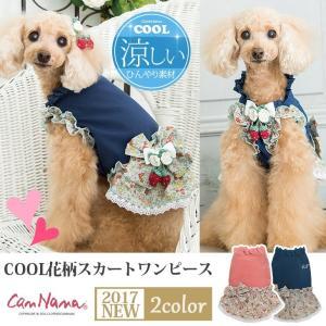 犬 服 ワンピース 花柄 夏 春  クール 犬の服 ひんやり きゃんナナ ドッグウェア ブランド|cannanaonline