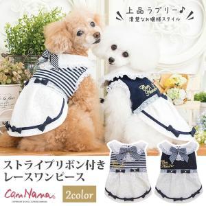 犬 服 ワンピース 夏 春  犬の服 ストライプ リボン 3S SS S SM M L LL きゃんナナ ドッグウェア ブランド|cannanaonline