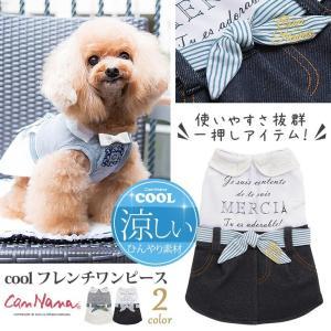犬 服 犬服 ワンピース フレンチ 夏 春 クール 犬の服 マリン きゃんナナ ドッグウェア ブランド|cannanaonline