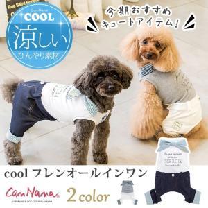 犬 服 ズボン パンツ フレンチ 夏 春 クール 素材  犬の服 マリン きゃんナナ ドッグウェア ブランド|cannanaonline