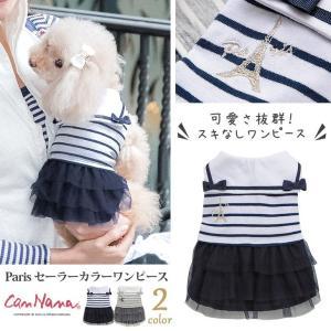犬 服 ワンピース 夏 春 新作 ボーダー 犬の服 セーラー きゃんナナ ドッグウェア ブランド|cannanaonline