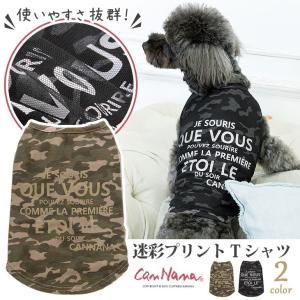 犬 服 Tシャツ 夏 春 新作 犬の服 迷彩 プリント きゃんナナ ドッグウェア ブランド|cannanaonline