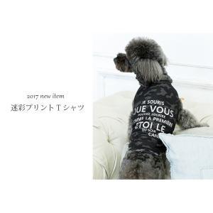 犬 服 Tシャツ 夏 春 新作 犬の服 迷彩 プリント きゃんナナ ドッグウェア ブランド|cannanaonline|04
