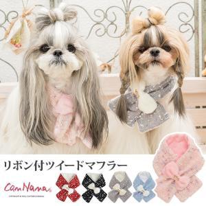 犬 服 マフラー リボン 秋冬 ツイード 犬の服 防寒 きゃんナナ ドッグウェア ブランド|cannanaonline