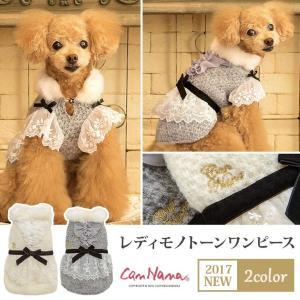 犬 服 ワンピース リボン 秋冬 ツイード 犬の服 きゃんナナ ドッグウェア ブランド|cannanaonline