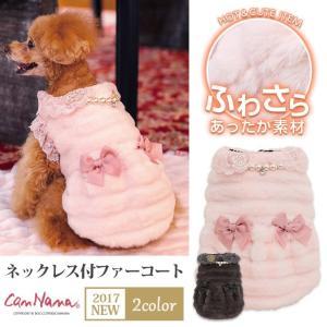犬 服 リボン レース 秋冬 ファー ネックレス 犬の服 きゃんナナ ドッグウェア ブランド|cannanaonline