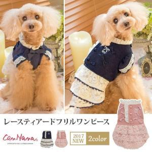 犬 服 ワンピース リボン 秋冬 フリル 犬の服 きゃんナナ ドッグウェア ブランド|cannanaonline