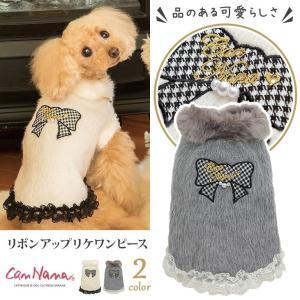 犬 服 ワンピース リボン 秋冬 ファー レース 犬の服 きゃんナナ ドッグウェア ブランド cannanaonline