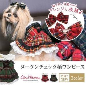 犬 服 ワンピース チェック リボン レース 秋冬 犬の服 きゃんナナ ドッグウェア ブランド|cannanaonline