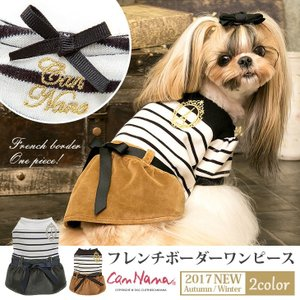 犬 服 ワンピース ボーダー リボン 秋冬 犬の服 きゃんナナ ドッグウェア ブランド|cannanaonline