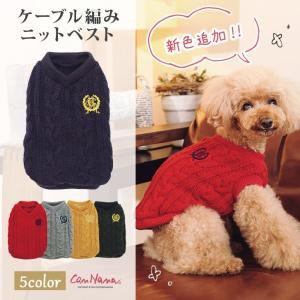 犬 服 ニット ベスト ケーブル編み 防寒 秋冬 犬の服 きゃんナナ ドッグウェア ブランド cannanaonline