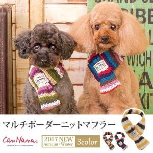 犬 マフラー ボーダー ニット 防寒 秋冬 犬用マフラー きゃんナナ ドッグウェア ブランド cannanaonline