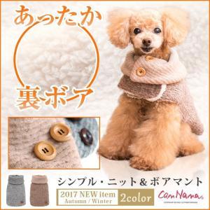犬 服 秋冬 防寒 犬の服 ニット 裏ボア きゃんナナ ドッグウェア ブランド|cannanaonline