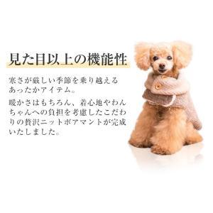 犬 服 秋冬 防寒 犬の服 ニット 裏ボア きゃんナナ ドッグウェア ブランド cannanaonline 02
