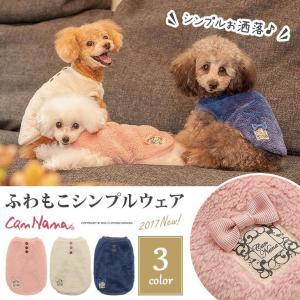 犬 服 ふわもこ シンプル 防寒 秋冬 犬の服 きゃんナナ ドッグウェア ブランド|cannanaonline
