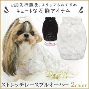 犬 服 レース 秋 冬 新作 犬の服 ホワイト ブラック きゃんナナ ドッグウェア ブランド|cannanaonline