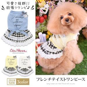 犬 服 ワンピース チェック リボン レース 春 夏  きゃんナナ ドッグウェア ブランド|cannanaonline