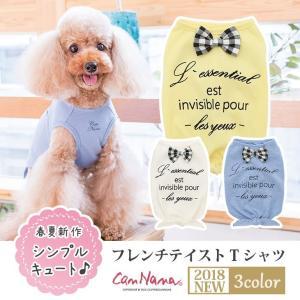 犬 服 Tシャツ 夏 春 フレンチテイスト 犬の服  きゃんナナ ドッグウェア ブランド|cannanaonline