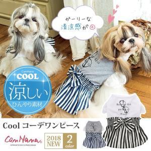 犬 服 ワンピース 春夏 犬の服  きゃんナナ ドッグウェア ブランド クール コーデワンピース|cannanaonline