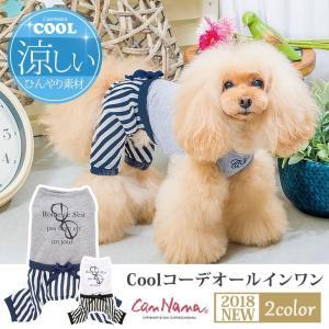 犬 服 オールインワン 春 夏 クール 犬の服 冷感  きゃんナナ ドッグウェア ブランド|cannanaonline