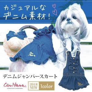 犬 服 ワンピース 春 夏 デニム スカート きゃんナナ ドッグウェア ブランド|cannanaonline