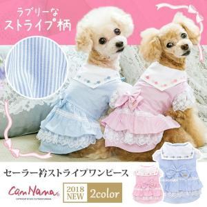 犬 服 ワンピース 夏春 ストライプ 犬の服  きゃんナナ ドッグウェア ブランド|cannanaonline