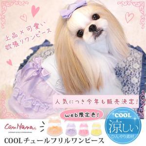 犬 服 ワンピース ピンク イエロー パープル オレンジ 春 夏 クール きゃんナナ ドッグウェア ブランド|cannanaonline