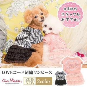 犬 服 ワンピース 夏春 ハート フリル 犬の服  きゃんナナ ドッグウェア ブランド|cannanaonline