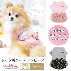 犬 服 ワンピース 夏 春 ドット 犬の服 きゃんナナ ドッグウェア ブランド|cannanaonline