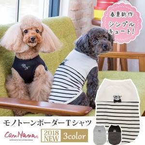 犬 服 Tシャツ 夏 春 ボーダー 犬の服 モノトーン きゃんナナ ドッグウェア ブランド|cannanaonline