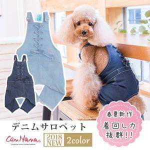 犬 服 サロペット 夏 春 デニム 犬の服 きゃんナナ ドッグウェア ブランド|cannanaonline