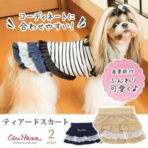 犬 服 スカート レース 春 夏 新作 犬の服 きゃんナナ ドッグウェア ブランド|cannanaonline