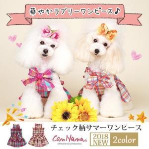 犬 服 ワンピース チェック リボン 春 夏 きゃんナナ ドッグウェア ブランド|cannanaonline