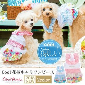 犬 服 ワンピース 花柄 キャミ 春 夏 冷感 犬の服 きゃんナナ ドッグウェア ブランド|cannanaonline