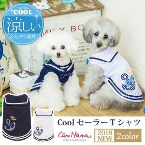 犬 服 Tシャツ セーラ 春 夏 冷感 犬の服 きゃんナナ ドッグウェア ブランド|cannanaonline