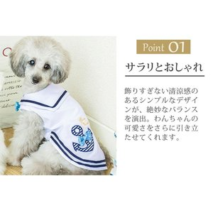 犬 服 Tシャツ セーラ 春 夏 冷感 犬の服 きゃんナナ ドッグウェア ブランド|cannanaonline|03