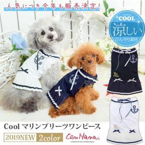 犬 服 春 夏 ワンピース 犬の服 冷感 きゃんナナ ドッグウェア ブランド|cannanaonline