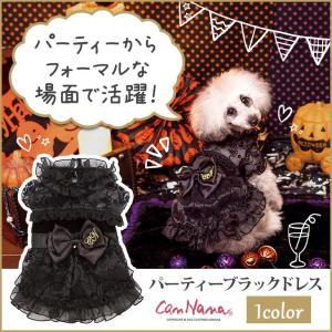 犬 ドレス パーティ ブラック きゃんナナ ドッグウエア ブランド|cannanaonline